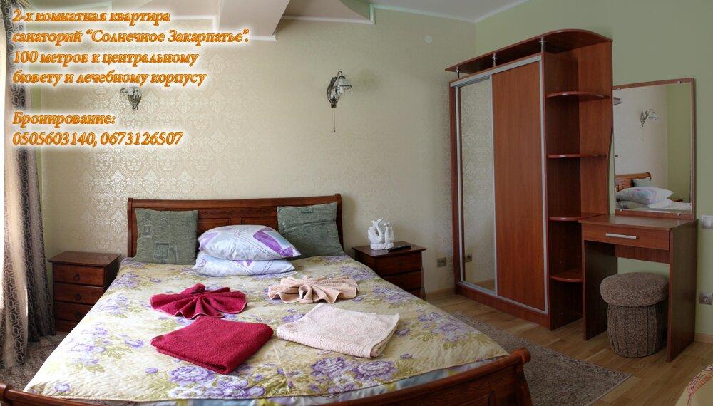 Квартира в санатории